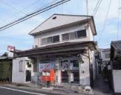 京都桂上豆田郵便局の画像1
