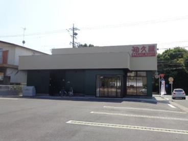 知久屋蜆塚店の画像1
