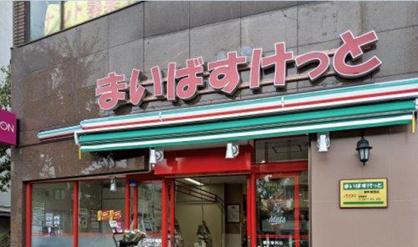 まいばすけっと 北新宿2丁目店の画像1