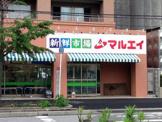 マルエイ稲毛海岸店