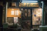 じゅじゅ・ホルモン倶楽部五反野店