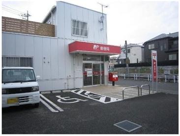 茅ヶ崎香川郵便局の画像1