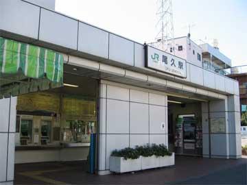 尾久駅の画像1