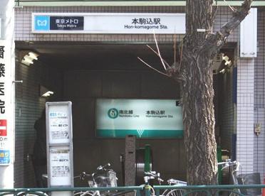 本駒込駅の画像1