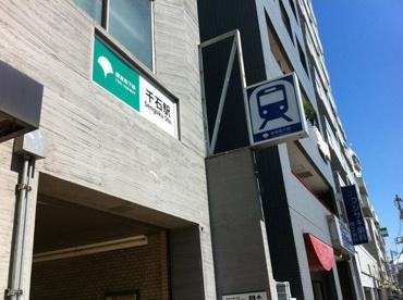 千石駅の画像1