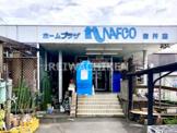 ホームプラザナフコ 吉井店