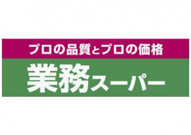 業務スーパー 松屋町筋本町橋店の画像1