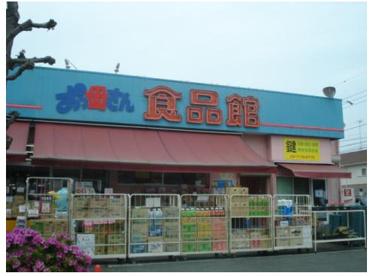 おっ母さん食品館 南流山店の画像1