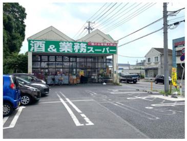 業務スーパー 流山店の画像1