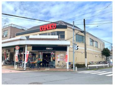 KEIHOKUスーパー 江戸川台店の画像1