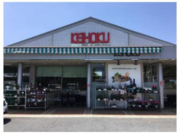 KEIHOKUスーパー 鰭ヶ崎店の画像1