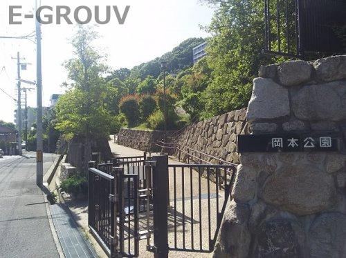 岡本公園の画像