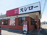 スシロー宇都宮鶴田店