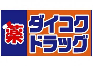 ダイコクドラッグ 西長堀店の画像1