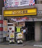 CoCo壱番屋本厚木駅前通店