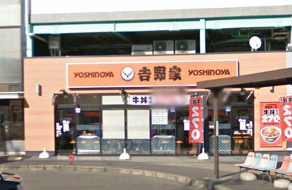 吉野家さがみ野駅前店の画像1