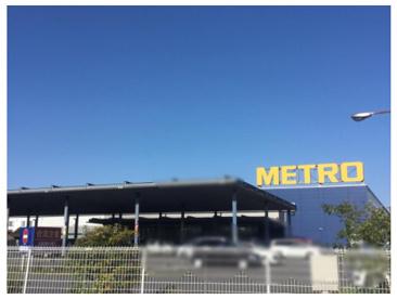 メトロ 流山店の画像1