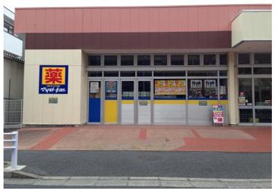 マツモトキヨシ 南流山店の画像1