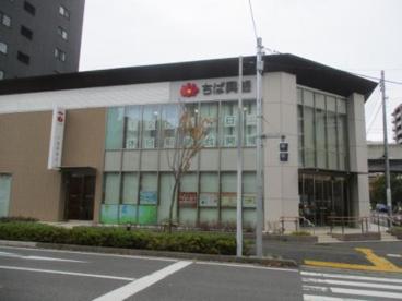 千葉興業銀行 おおたかの森支店の画像1