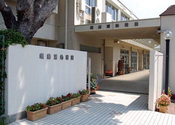 須磨浦幼稚園の画像1