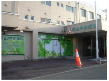 流山中央病院の画像1