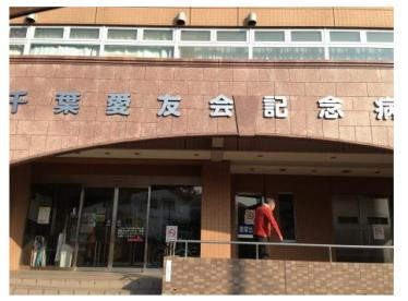 千葉愛友記念病院の画像1