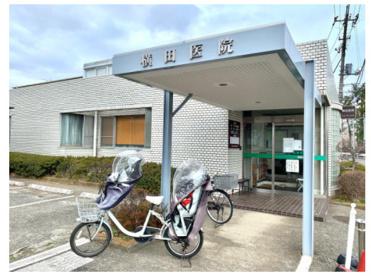 横田医院の画像1