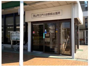 流山市・江戸川台駅前出張所の画像1