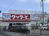 クックーY 鶴ヶ島店