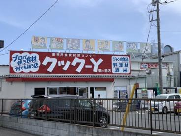 クックーY 鶴ヶ島店の画像1