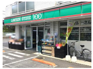 ローソンストア100 流山鰭ヶ崎店の画像1