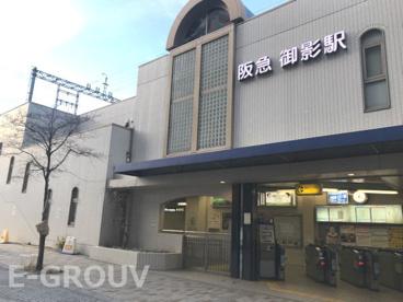 阪急御影駅の画像1
