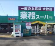 業務スーパー 笠間友部店