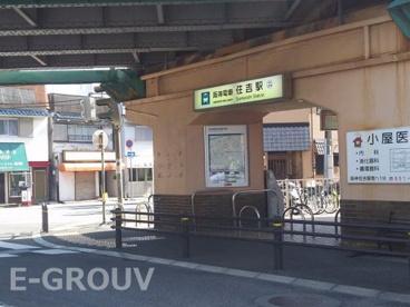 阪神住吉駅の画像1