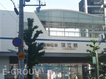 阪神深江駅の画像1