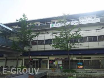 六甲アイランド線 アイランドセンター駅の画像1