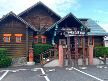 珈琲屋OB 流山店の画像1