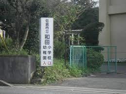 佐倉市立和田幼稚園の画像1