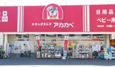 ドラッグアカカベ 野崎店