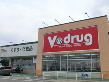 V・drug 春日井関田店の画像1