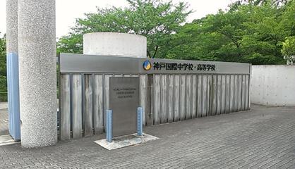 神戸国際高等学校の画像1