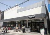 FRESCO(フレスコ) 墨染店