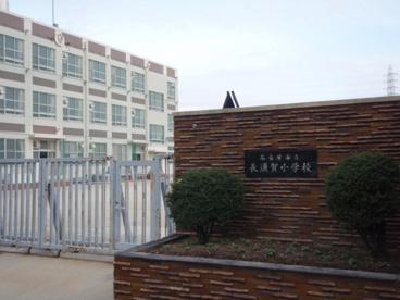 名古屋市立長須賀小学校の画像1