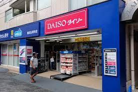 ザ・ダイソー 横浜弘明寺店の画像1