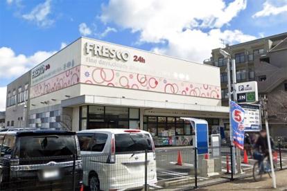 フレスコ宇治店の画像1