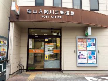 狭山入間川三郵便局の画像1