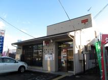 上中居郵便局