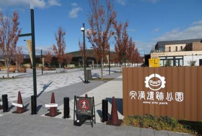 【3/27オープン】安満遺跡公園の画像1