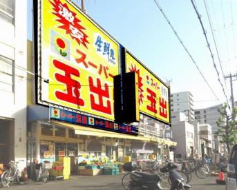 スーパー玉出 神明店の画像1
