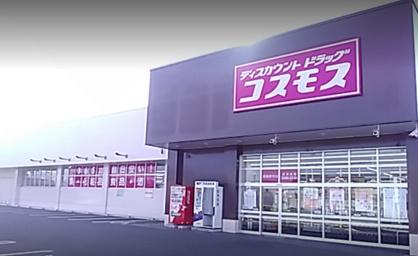 ディスカウントドラッグ コスモス 西脇野村店の画像1